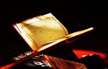 Kur'an-ı Kerim Güzel Okuma Yarışmasında Kelkit 2. Oldu